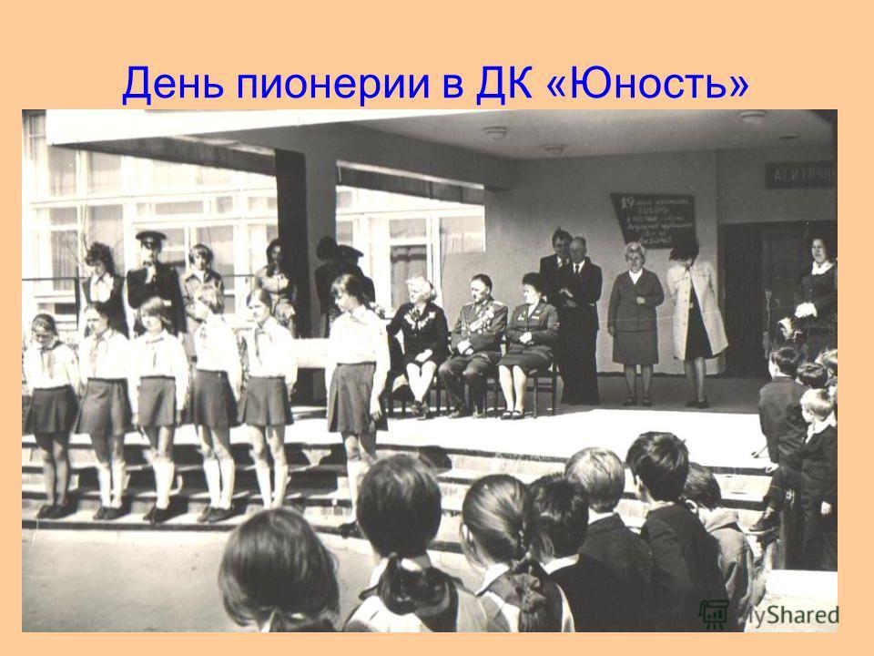 День пионерии в ДК «Юность»