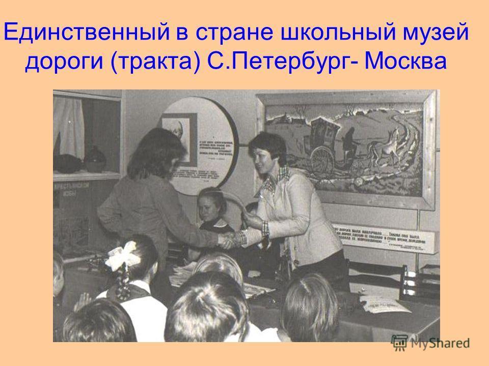 Единственный в стране школьный музей дороги (тракта) С.Петербург- Москва