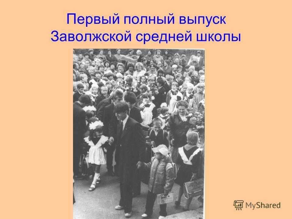 Первый полный выпуск Заволжской средней школы