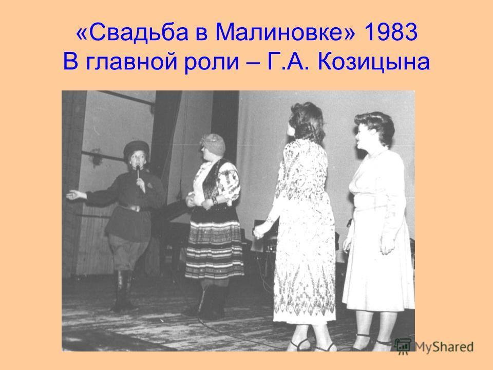 «Свадьба в Малиновке» 1983 В главной роли – Г.А. Козицына