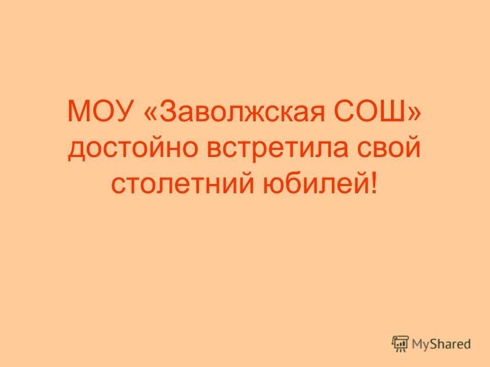 МОУ «Заволжская СОШ» достойно встретила свой столетний юбилей!