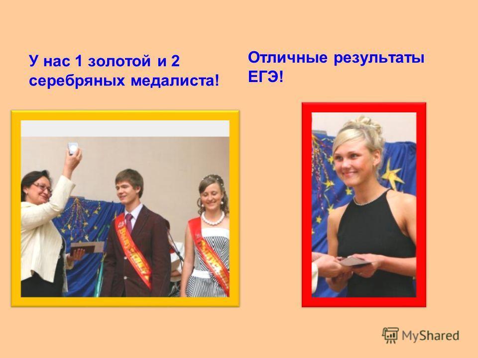 У нас 1 золотой и 2 серебряных медалиста! Отличные результаты ЕГЭ!