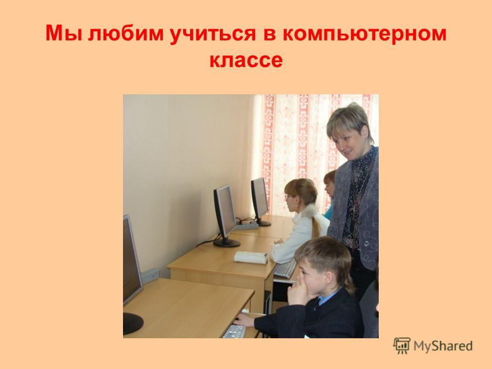 Мы любим учиться в компьютерном классе