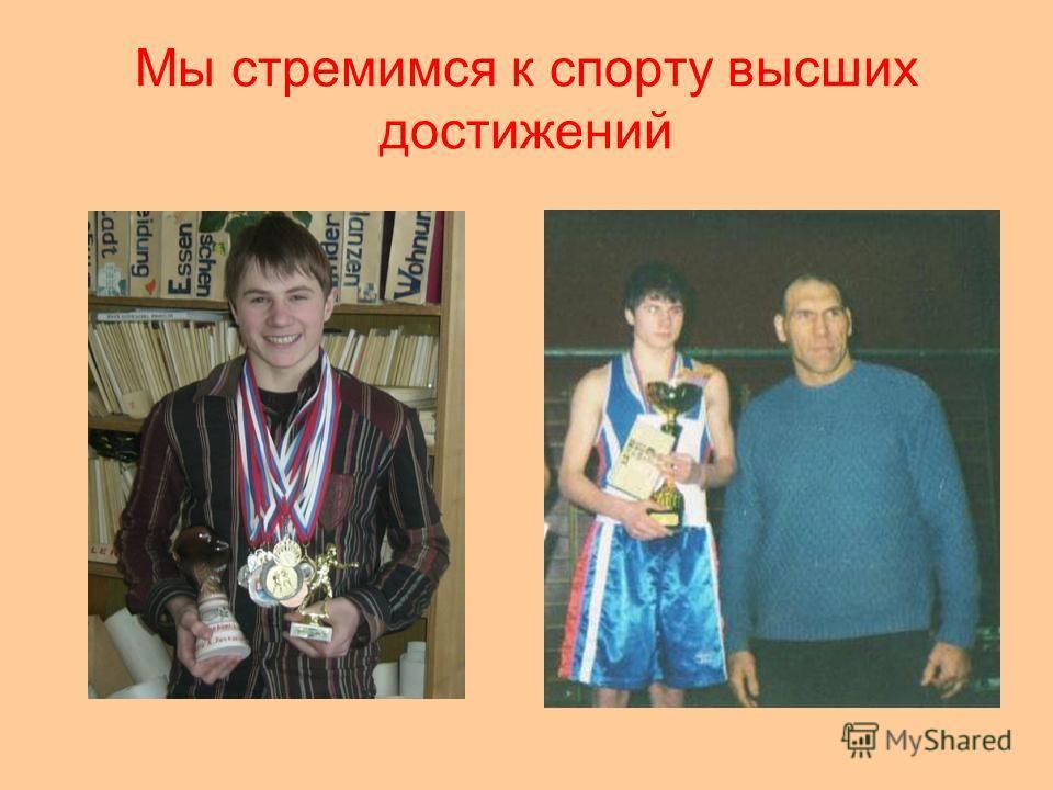 Мы стремимся к спорту высших достижений