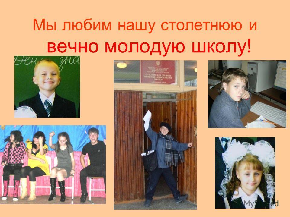 Мы любим нашу столетнюю и вечно молодую школу!