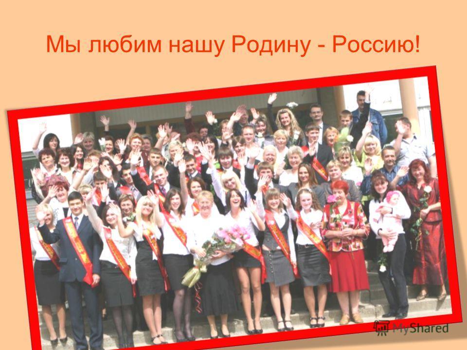Мы любим нашу Родину - Россию!