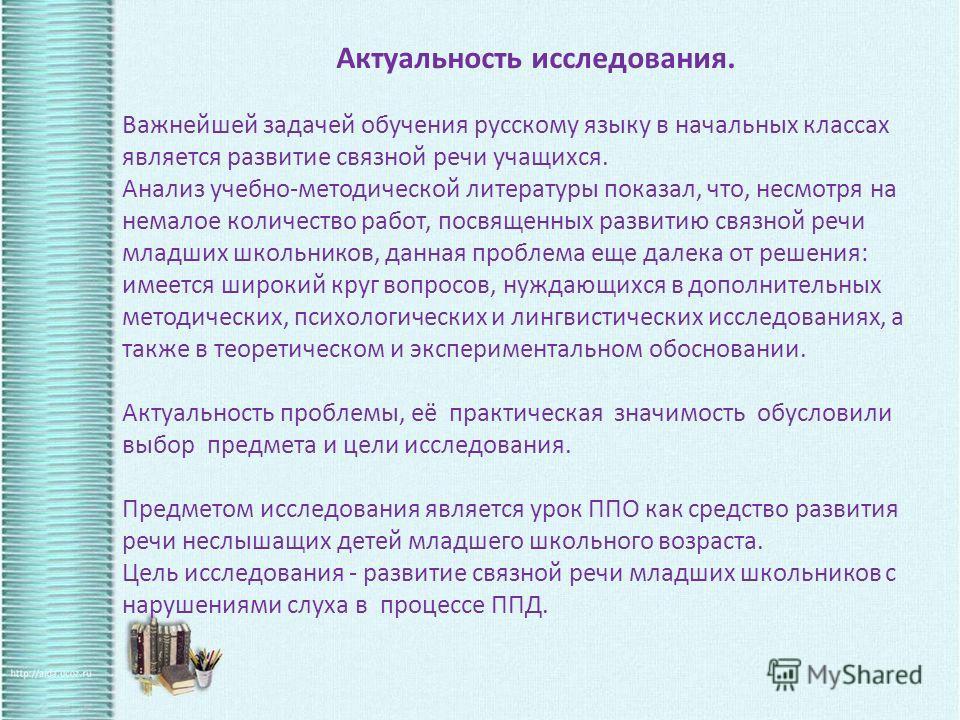 Актуальность исследования. Важнейшей задачей обучения русскому языку в начальных классах является развитие связной речи учащихся. Анализ учебно-методической литературы показал, что, несмотря на немалое количество работ, посвященных развитию связной р