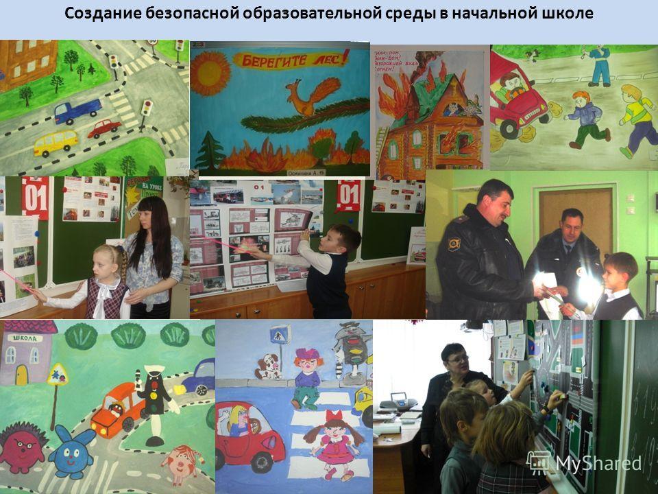 Создание безопасной образовательной среды в начальной школе