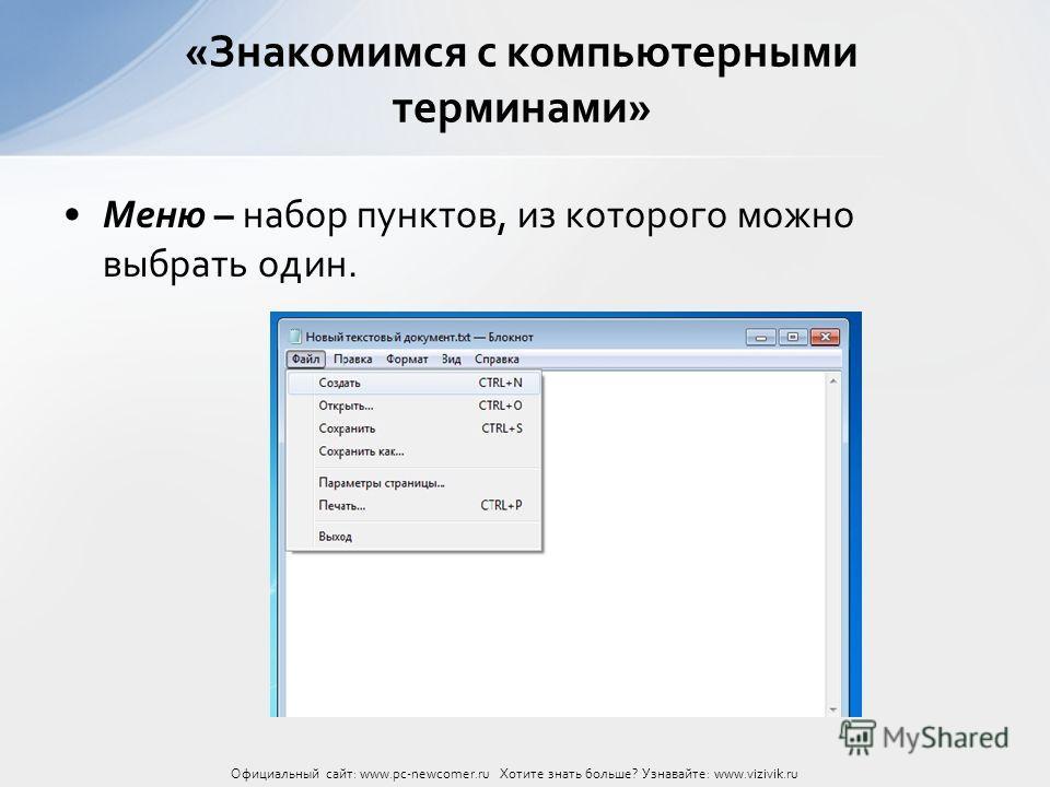 Меню – набор пунктов, из которого можно выбрать один. «Знакомимся с компьютерными терминами» Официальный сайт: www.pc-newcomer.ru Хотите знать больше? Узнавайте: www.vizivik.ru