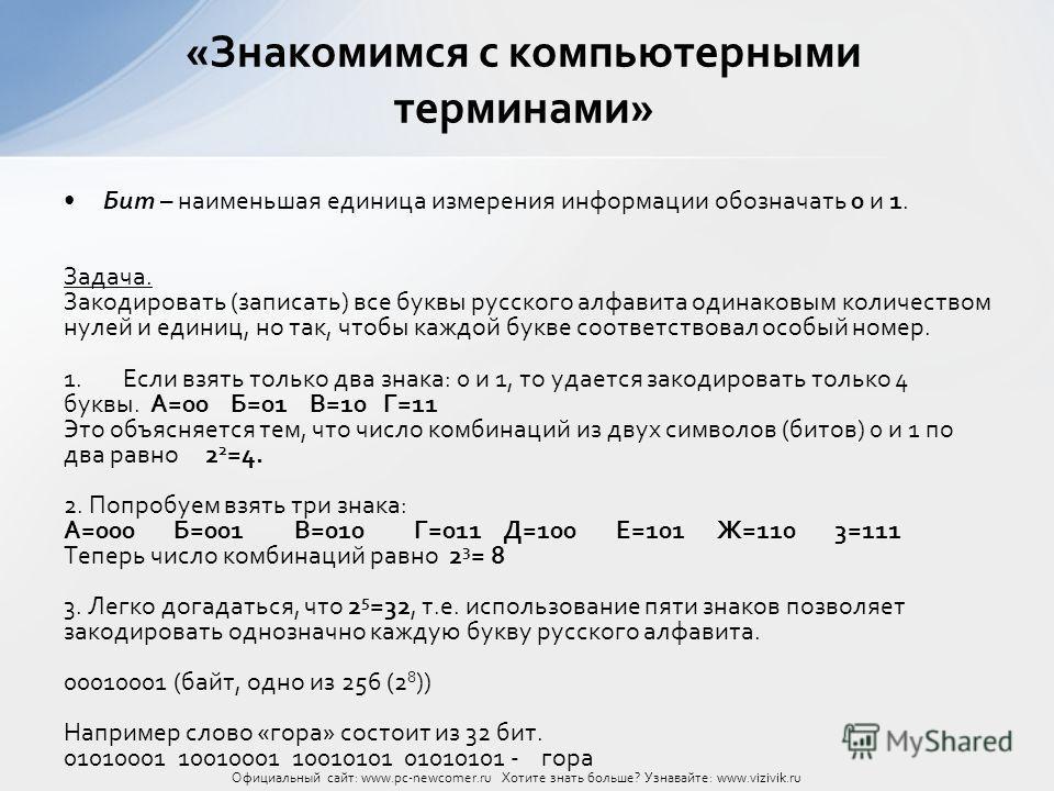 Бит – наименьшая единица измерения информации обозначать 0 и 1. Задача. Закодировать (записать) все буквы русского алфавита одинаковым количеством нулей и единиц, но так, чтобы каждой букве соответствовал особый номер. 1.Если взять только два знака: