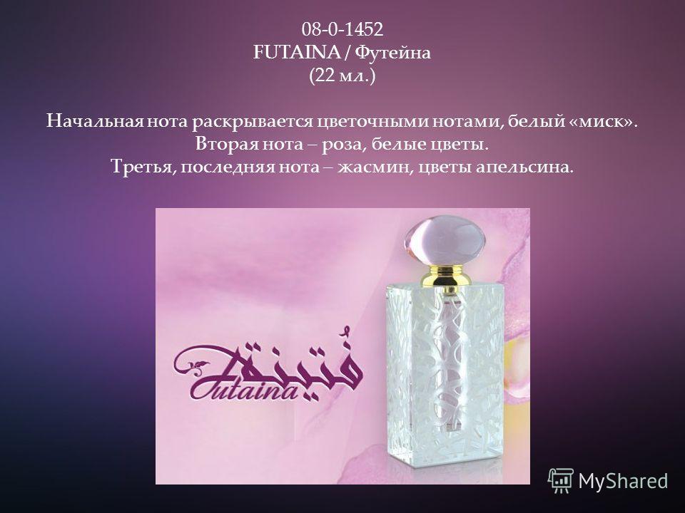 08-0-1452 FUTAINA / Футейна (22 мл.) Начальная нота раскрывается цветочными нотами, белый «миск». Вторая нота – роза, белые цветы. Третья, последняя нота – жасмин, цветы апельсина.
