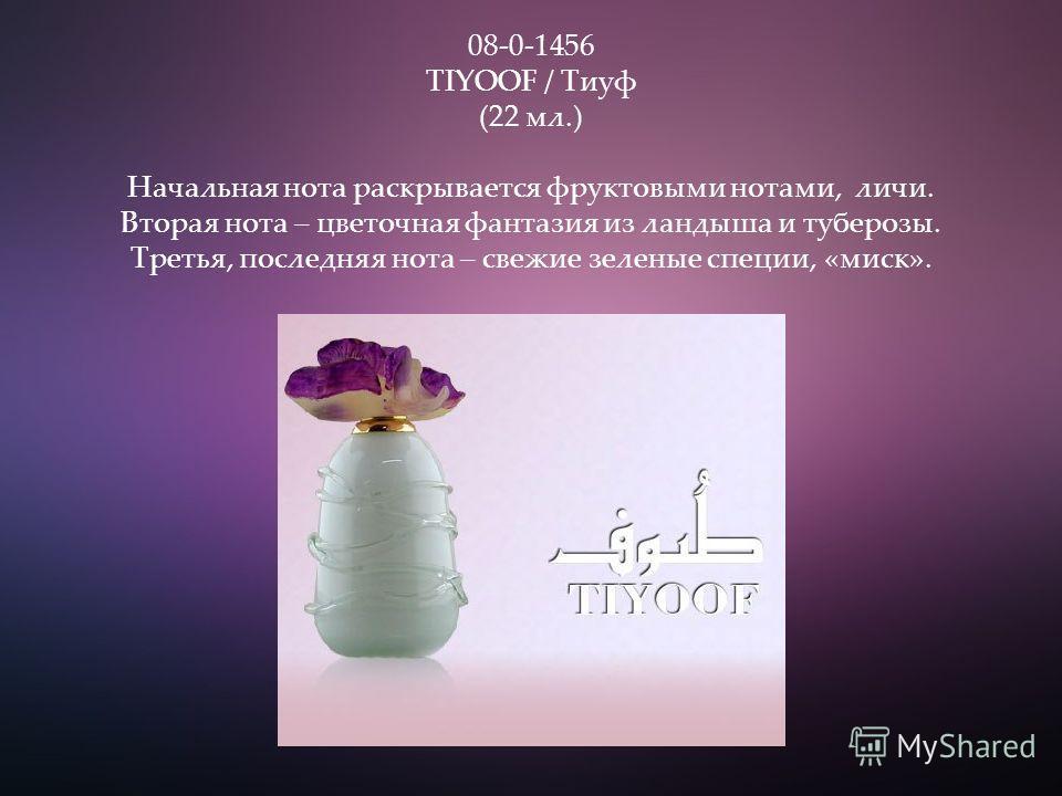 08-0-1456 TIYOOF / Тиуф (22 мл.) Начальная нота раскрывается фруктовыми нотами, личи. Вторая нота – цветочная фантазия из ландыша и туберозы. Третья, последняя нота – свежие зеленые специи, «миск».