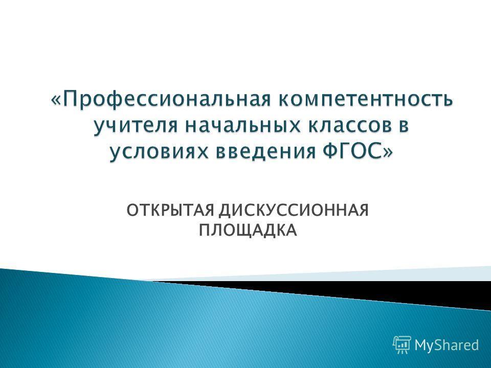 ОТКРЫТАЯ ДИСКУССИОННАЯ ПЛОЩАДКА