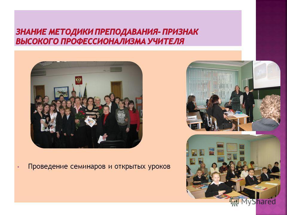 Проведение семинаров и открытых уроков