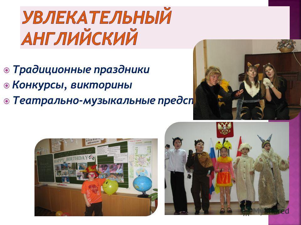 Традиционные праздники Конкурсы, викторины Театрально-музыкальные представления