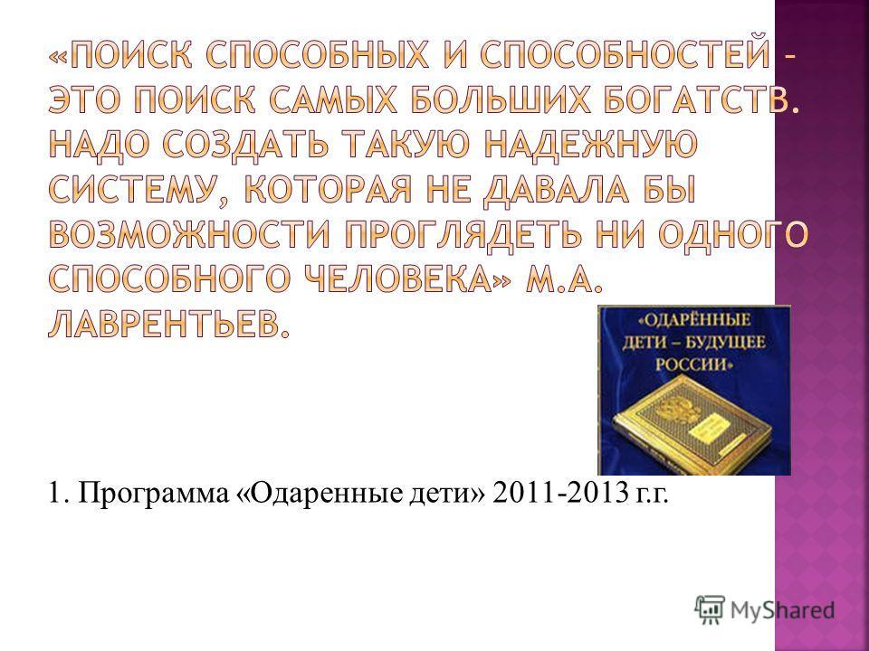1. Программа «Одаренные дети» 2011-2013 г.г.