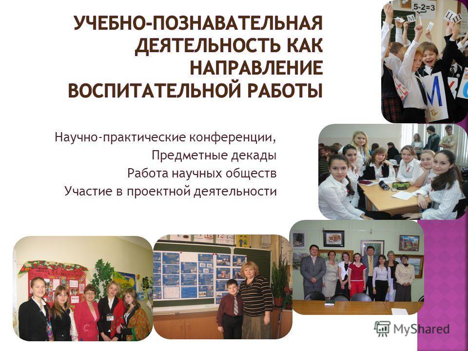 Научно-практические конференции, Предметные декады Работа научных обществ Участие в проектной деятельности