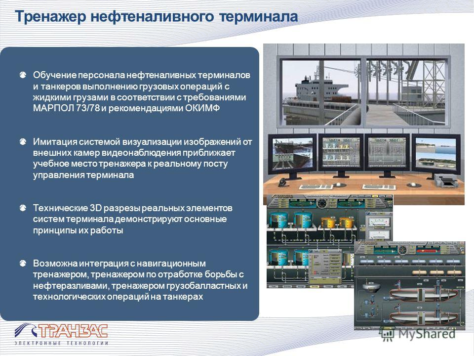 Тренажер нефтеналивного терминала Парковая зона 0Обучение персонала нефтеналивных терминалов и танкеров выполнению грузовых операций с жидкими грузами в соответствии с требованиями МАРПОЛ 73/78 и рекомендациями ОКИМФ 0Имитация системой визуализации и