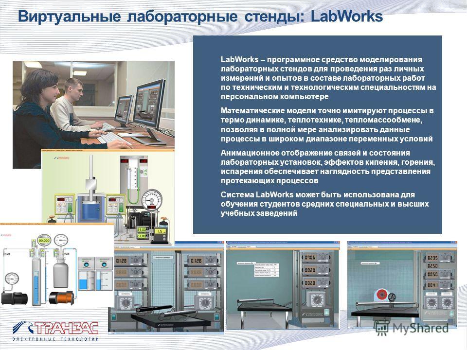 LabWorks – программное средство моделирования лабораторных стендов для проведения раз личных измерений и опытов в составе лабораторных работ по техническим и технологическим специальностям на персональном компьютере Математические модели точно имитир