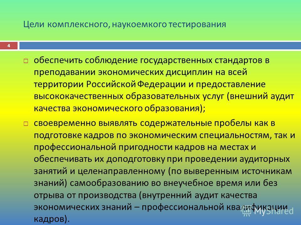 Цели комплексного, наукоемкого тестирования обеспечить соблюдение государственных стандартов в преподавании экономических дисциплин на всей территории Российской Федерации и предоставление высококачественных образовательных услуг ( внешний аудит каче
