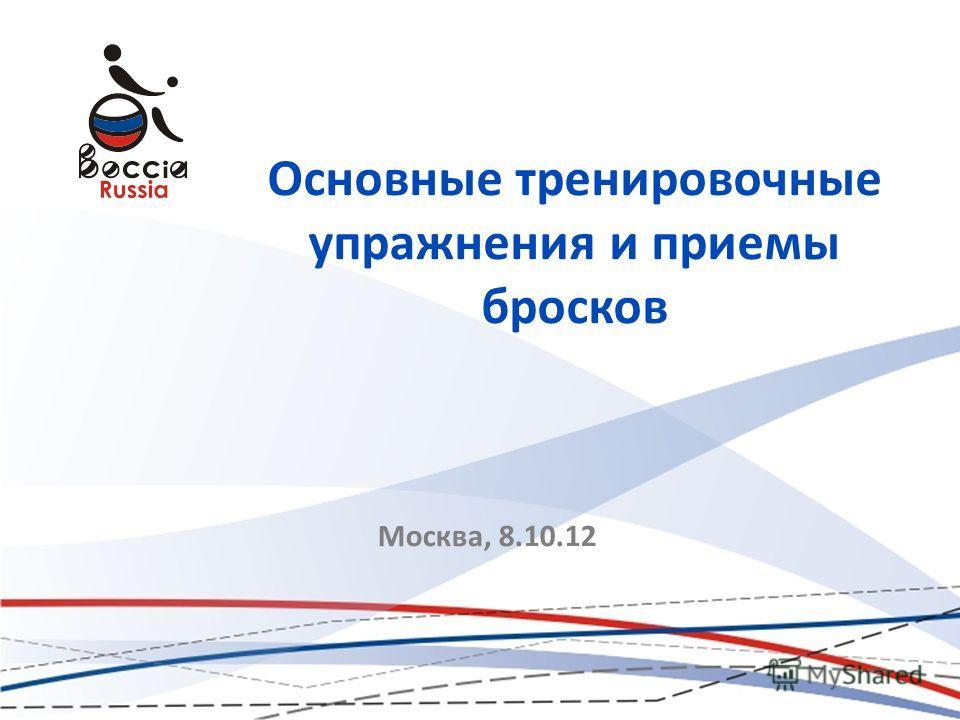Основные тренировочные упражнения и приемы бросков Москва, 8.10.12