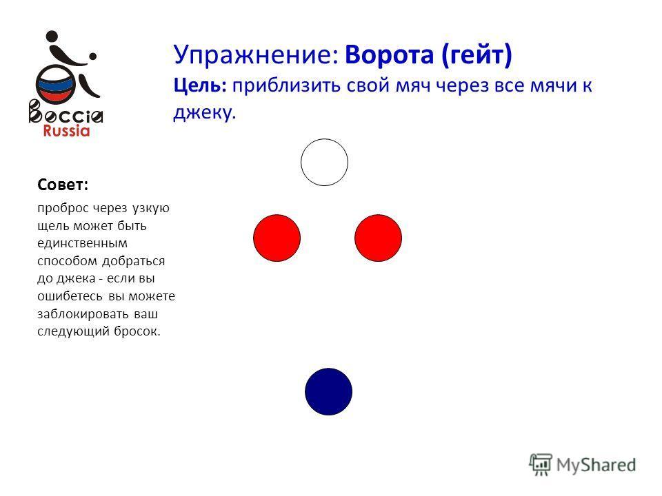 Упражнение: Ворота (гейт) Цель: приблизить свой мяч через все мячи к джеку. Совет: проброс через узкую щель может быть единственным способом добраться до джека - если вы ошибетесь вы можете заблокировать ваш следующий бросок.