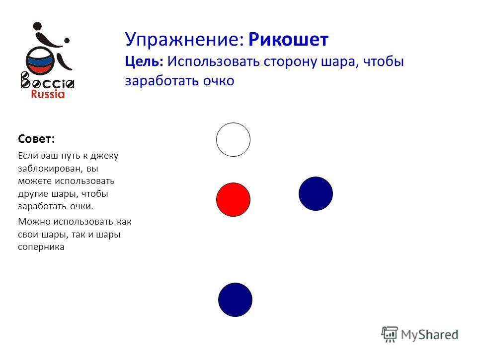 Упражнение: Рикошет Цель: Использовать сторону шара, чтобы заработать очко Совет: Если ваш путь к джеку заблокирован, вы можете использовать другие шары, чтобы заработать очки. Можно использовать как свои шары, так и шары соперника