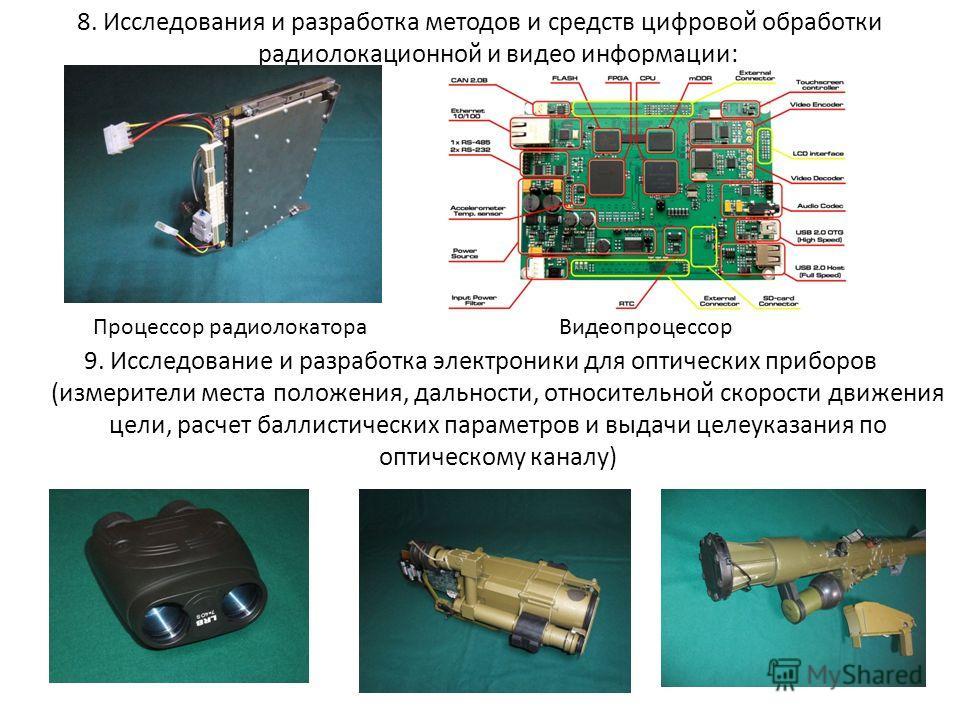 8. Исследования и разработка методов и средств цифровой обработки радиолокационной и видео информации: 9. Исследование и разработка электроники для оптических приборов (измерители места положения, дальности, относительной скорости движения цели, расч