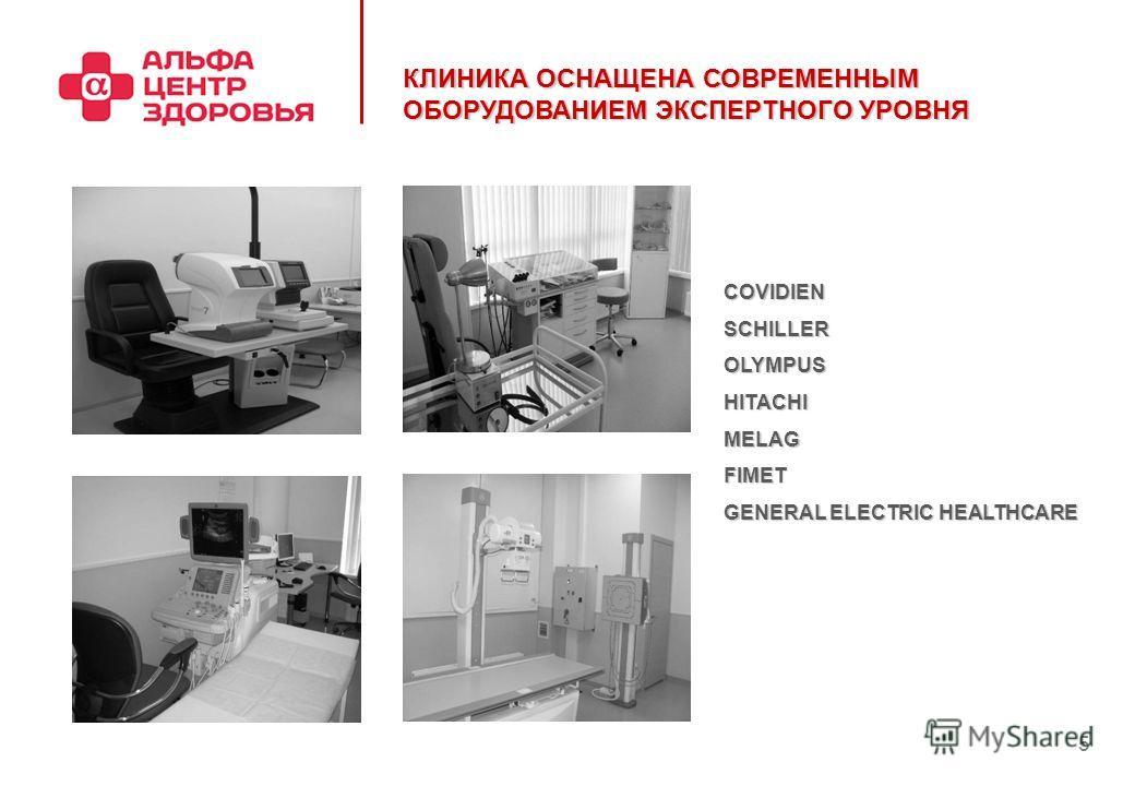 5 КЛИНИКА ОСНАЩЕНА СОВРЕМЕННЫМ ОБОРУДОВАНИЕМ ЭКСПЕРТНОГО УРОВНЯ COVIDIENSCHILLEROLYMPUSHITACHIMELAG FIMET GENERAL ELECTRIC HEALTHCARE