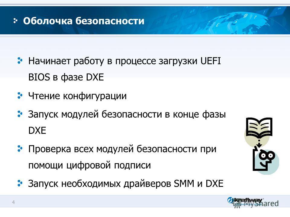 4 Оболочка безопасности Начинает работу в процессе загрузки UEFI BIOS в фазе DXE Чтение конфигурации Запуск модулей безопасности в конце фазы DXE Проверка всех модулей безопасности при помощи цифровой подписи Запуск необходимых драйверов SMM и DXE