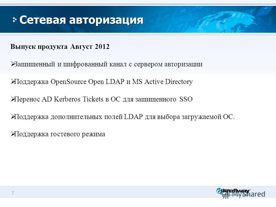 7 Сетевая авторизация Выпуск продукта Август 2012 Защищенный и шифрованный канал с сервером авторизации Поддержка OpenSource Open LDAP и MS Active Directory Перенос AD Kerberos Tickets в ОС для защищенного SSO Поддержка дополнительных полей LDAP для