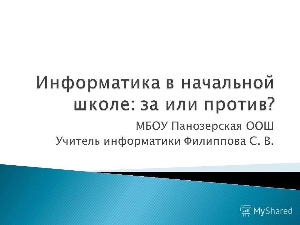 МБОУ Панозерская ООШ Учитель информатики Филиппова С. В.