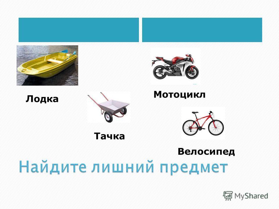 Лодка Тачка Мотоцикл Велосипед