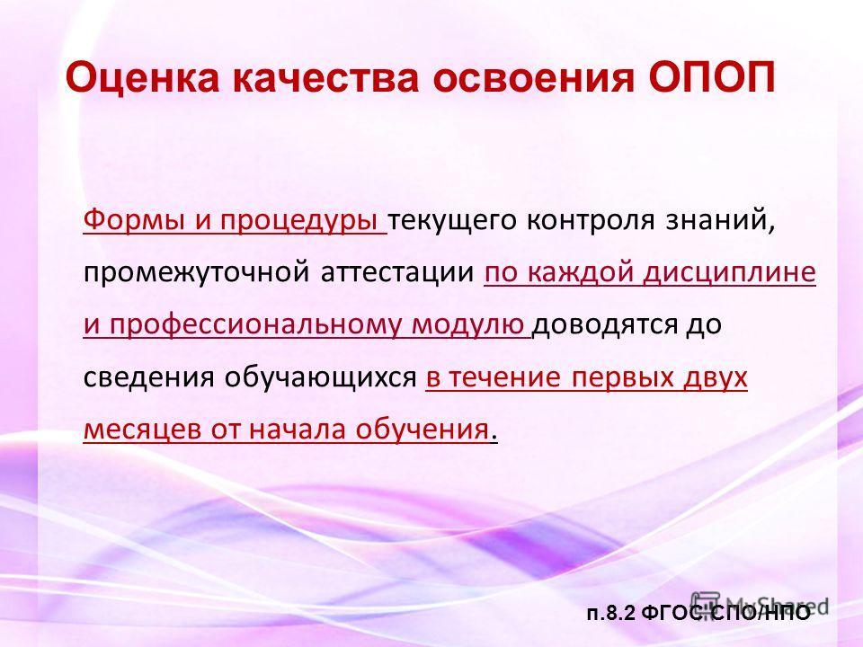 Презентация на тему КОНТРОЛЬНО ОЦЕНОЧНЫЕ СРЕДСТВА по  4 Оценка