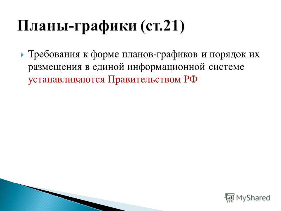 Требования к форме планов-графиков и порядок их размещения в единой информационной системе устанавливаются Правительством РФ