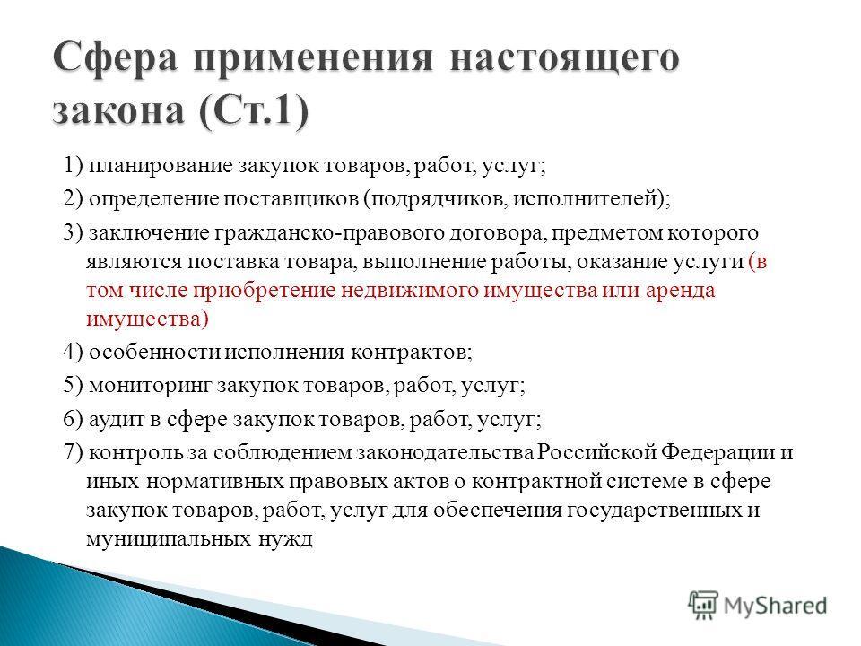 1) планирование закупок товаров, работ, услуг; 2) определение поставщиков (подрядчиков, исполнителей); 3) заключение гражданско-правового договора, предметом которого являются поставка товара, выполнение работы, оказание услуги (в том числе приобрете