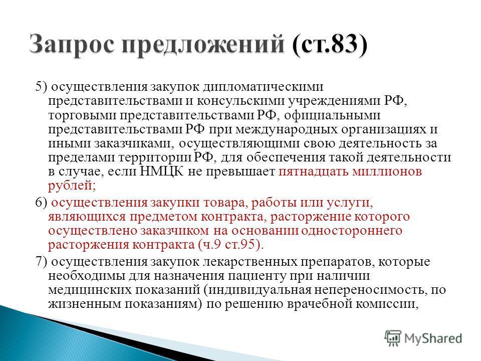 5) осуществления закупок дипломатическими представительствами и консульскими учреждениями РФ, торговыми представительствами РФ, официальными представительствами РФ при международных организациях и иными заказчиками, осуществляющими свою деятельность