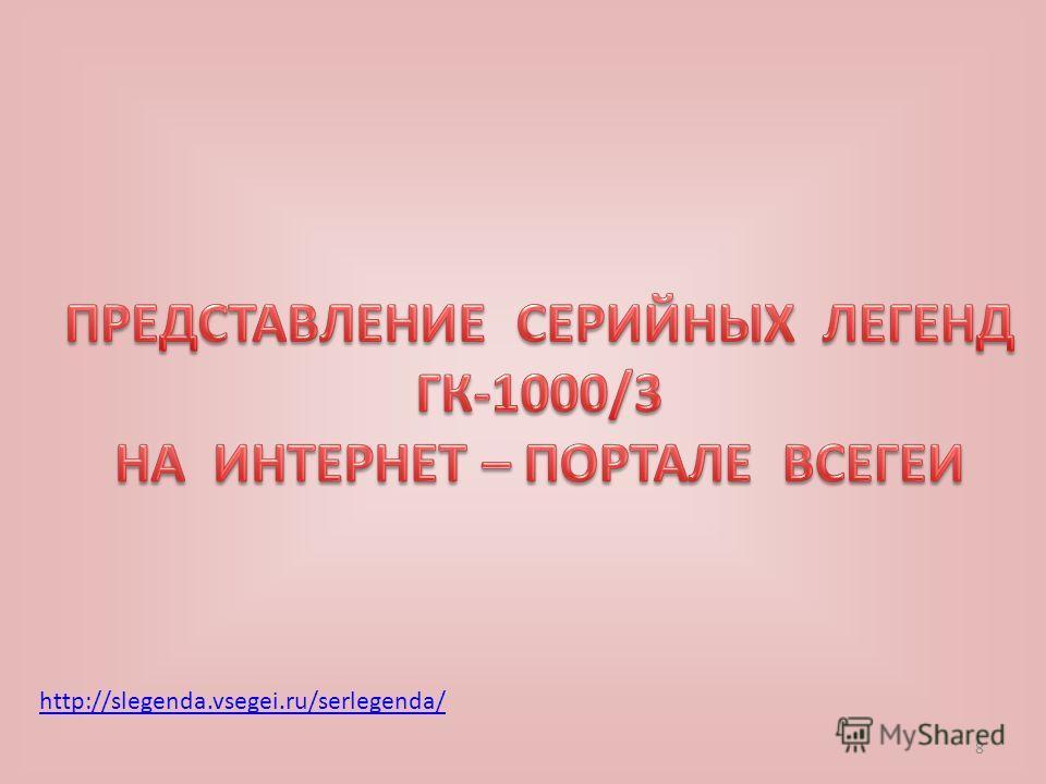 8 http://slegenda.vsegei.ru/serlegenda/