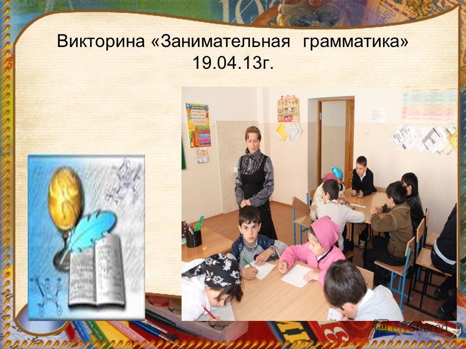 Открытый урок по русскому языку Склонение имен прилагатель ных мужского и среднего рода 25.01.13г.