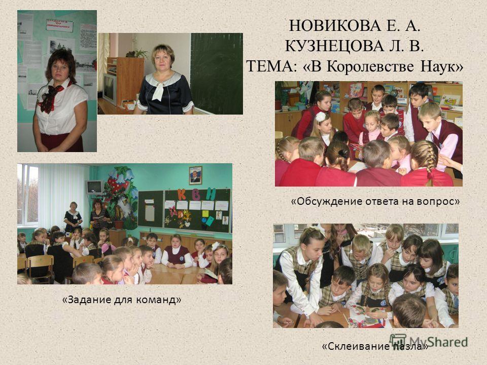 НОВИКОВА Е. А. КУЗНЕЦОВА Л. В. ТЕМА: «В Королевстве Наук» «Обсуждение ответа на вопрос» «Склеивание пазла» «Задание для команд»