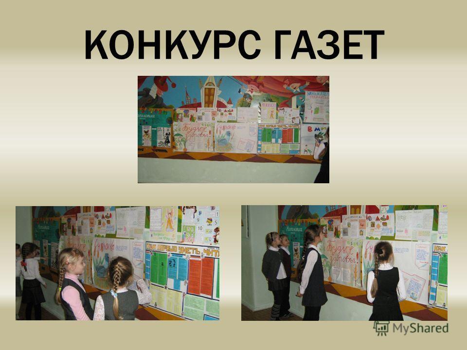 КОНКУРС ГАЗЕТ