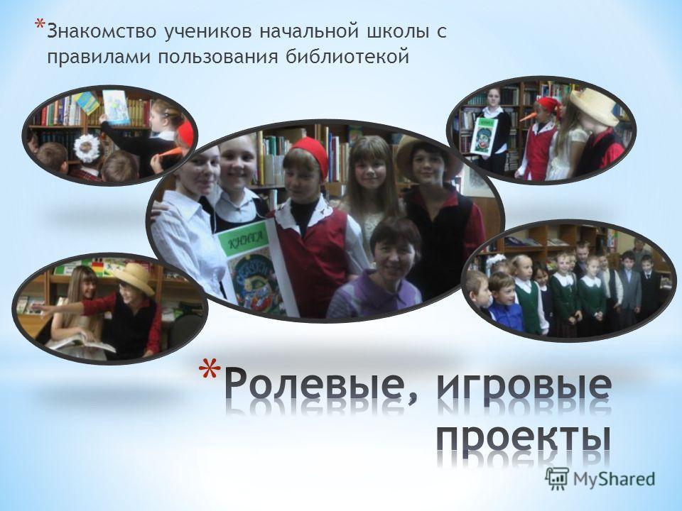 знакомство с библиотекой начальная школа