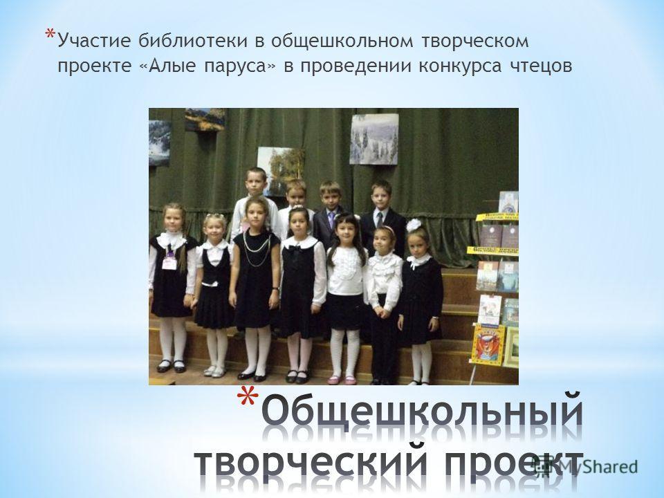 * Участие библиотеки в общешкольном творческом проекте «Алые паруса» в проведении конкурса чтецов