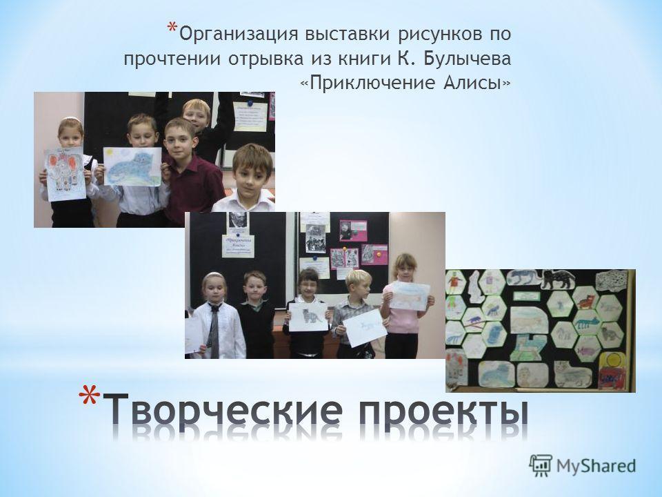 * Организация выставки рисунков по прочтении отрывка из книги К. Булычева «Приключение Алисы»