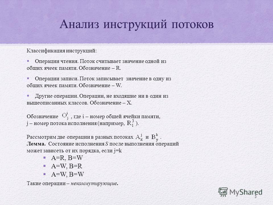 5 Анализ инструкций потоков Классификация инструкций: Операции чтения. Поток считывает значение одной из общих ячеек памяти. Обозначение – R. Операции записи. Поток записывает значение в одну из общих ячеек памяти. Обозначение – W. Другие операции. О
