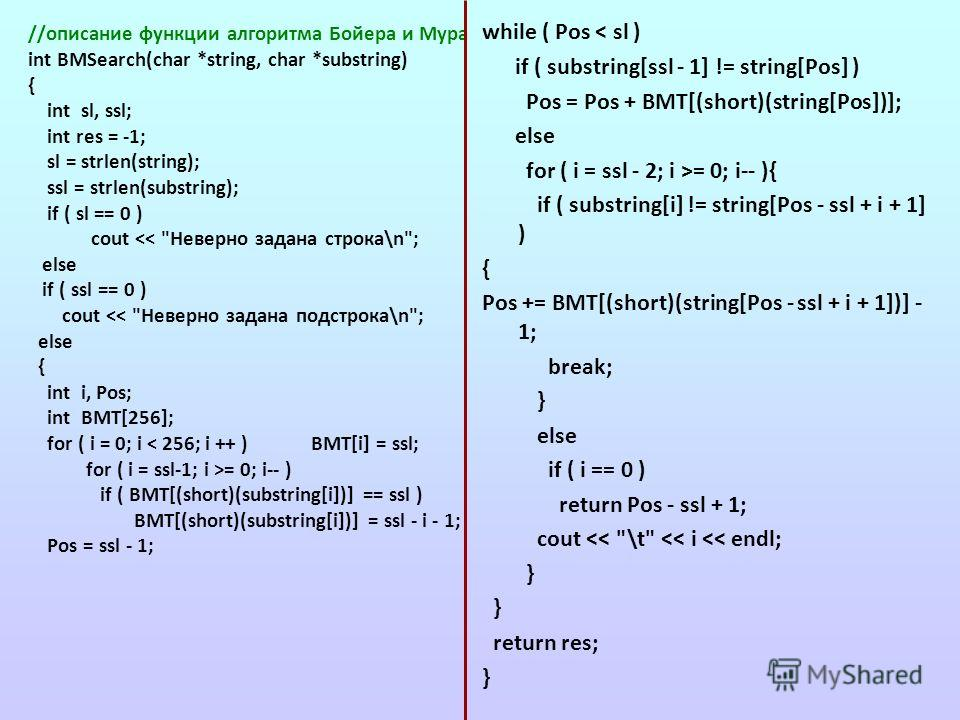 //описание функции алгоритма Бойера и Мура int BMSearch(char *string, char *substring) { int sl, ssl; int res = -1; sl = strlen(string); ssl = strlen(substring); if ( sl == 0 ) cout = 0; i-- ){ if ( substring[i] != string[Pos - ssl + i + 1] ) { Pos +