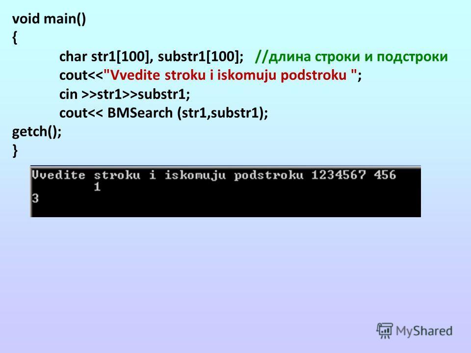 void main() { char str1[100], substr1[100]; //длина строки и подстроки cout >str1>>substr1; cout