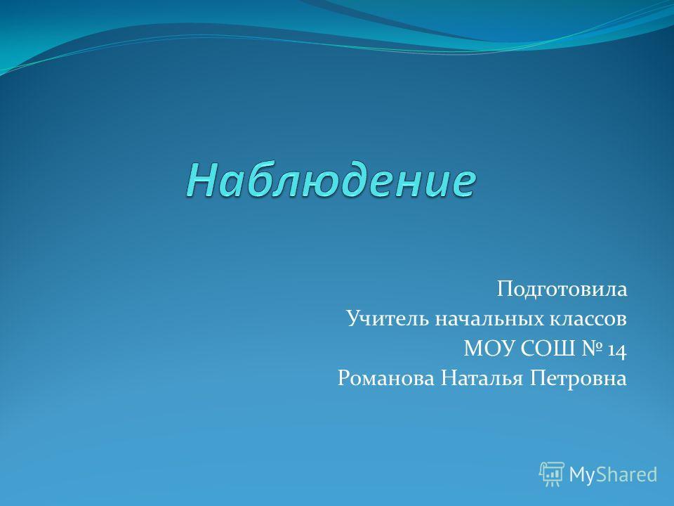Подготовила Учитель начальных классов МОУ СОШ 14 Романова Наталья Петровна