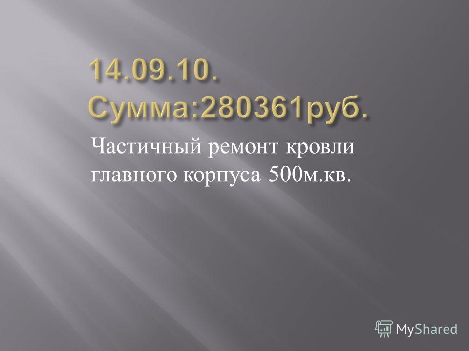 Частичный ремонт кровли главного корпуса 500 м. кв.