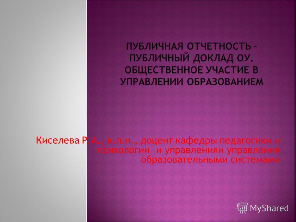 Киселева Р.А., к.п.н., доцент кафедры педагогики и психологии и управленияи управления образовательными системами